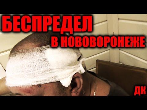 ДК 130 - Беспредел в Нововоронеже