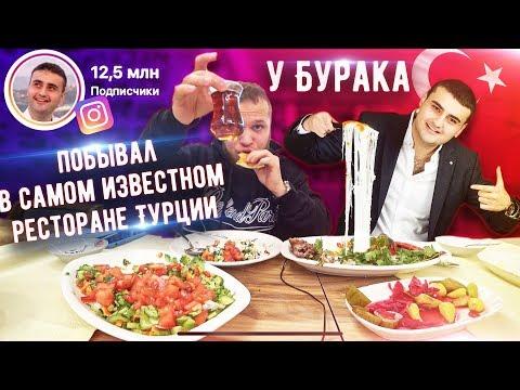 Обзор на Ресторан Инстаграмщика @cznburak 12,5 млн. подписчиков