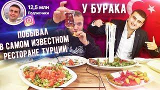 Обзор на Ресторан Инстаграмщика cznburak 12,5 млн. подписчиков