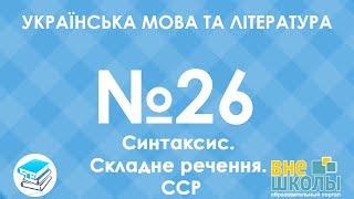 Онлайн-урок ЗНО. Українська мова та література №26. Складне речення. Складносурядне речення