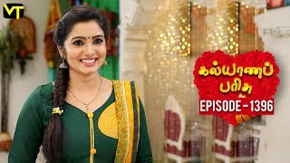 KalyanaParisu 2 - Tamil Serial | கல்யாணபரிசு | Episode 1396 | 27 September 2018 | Sun TV Serial