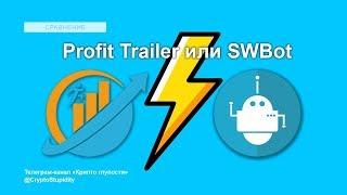 Cryptorg - бот для автоматической торговли на криптовалютной бирже