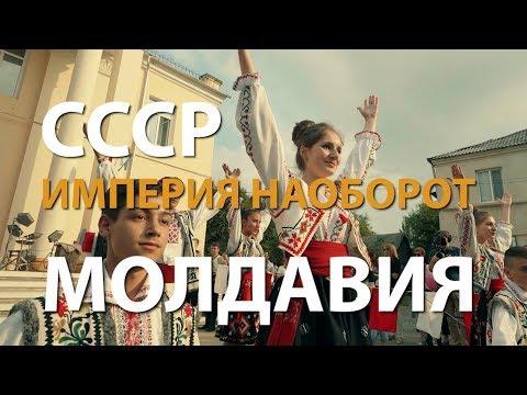 СССР. Империя наоборот. Молдавия   History Lab