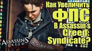 Assassin's Creed: Syndicate - Как увеличить ФПС [Увеличение ФПС](, 2015-11-21T12:11:47.000Z)