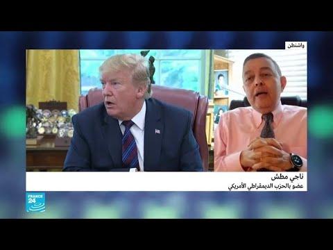الولايات المتحدة: هل ينجح الديمقراطيون في عزل ترامب؟  - نشر قبل 1 ساعة