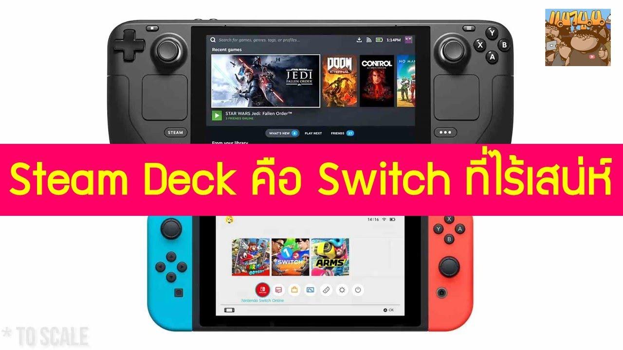 Steam Deck คือ Nintendo Switch ที่ไร้เสน่ห์