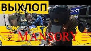 MANSORY GRONOS V2 - ВЫХЛОПНАЯ СИСТЕМА #G63 #G55 #G500