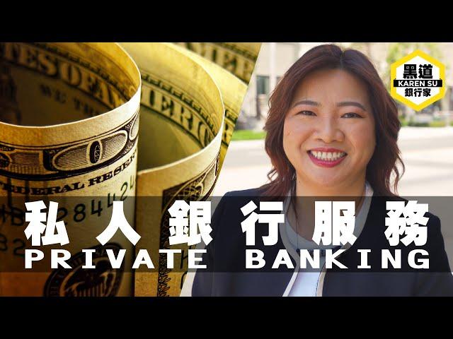 【黑道銀行家】私人銀行服務