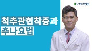 척추관협착증과 추나요법