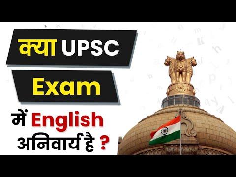क्या UPSC Exam में इंग्लिश अनिवार्य है ? IAS बनने के लिए कैसी English चाहिए || UPSC Exam