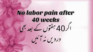 How To Induce Labor Pain Naturally? | No Labour Pain Till Due Date | No Labor Pain After 40 Weeks