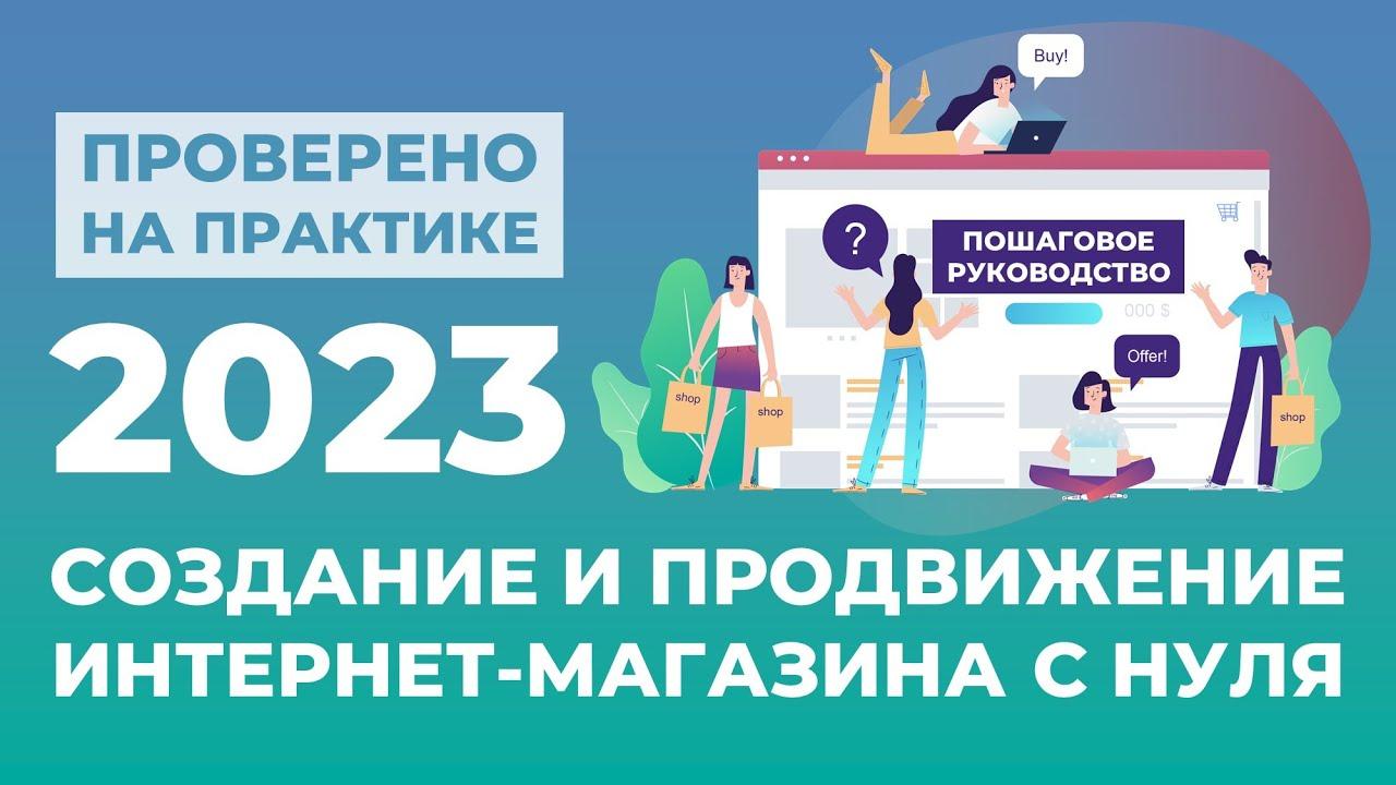 0b56065a7 Создание и продвижение интернет-магазина. Пошаговая инструкция - YouTube