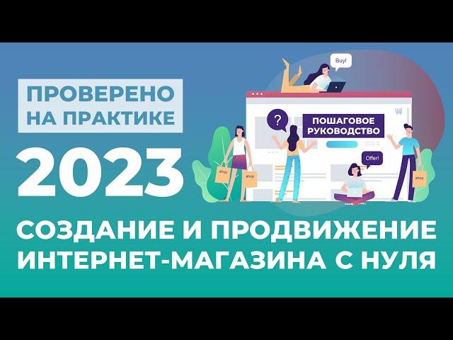Создание и продвижение интернет-магазина. Пошаговая инструкция
