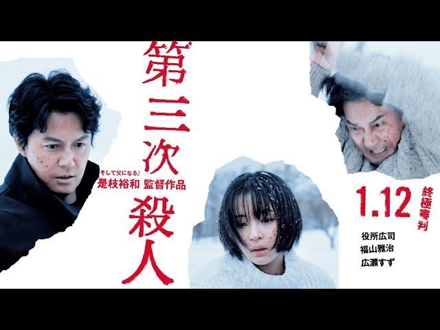 是枝裕和✕福山雅治 再度合作《第三次殺人》台灣官方預告!