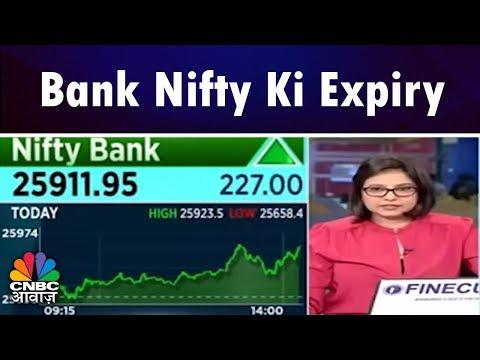 Bank Nifty Ki Expiry | Aakhri Sauda | 24th May | CNBC Awaaz
