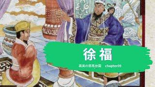 09 徐福
