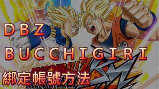 《DBZ-BucchigiriMatch》七龍珠-絕對勝負網頁卡牌遊戲 非日本玩家遊戲帳號綁定方法(需先VPN至日本網路)