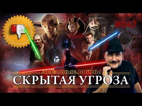 [Плохбастер Шоу] Звездные Войны: Скрытая Угроза (feat. IKOTIKA) - Ruslar.Biz