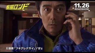 「疾風ロンド」 出演:阿部 寛、大倉忠義、大島優子、ムロツヨシ、堀内...