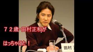 """72歳・田村正和が""""言いたい放題"""" 俳優の田村正和(72)が7日、都内..."""