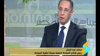 بالفيديو.. مصر تستقطب سياحًا من 4 دول