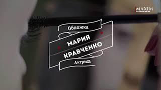 Мария Кравченко из COMEDY WOMAN в журнале MAXIM(без цензуры)