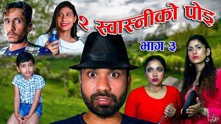 राजु मास्टरको दुइ स्वास्नी को पोई Part 3 || Sep 4 || 2020 Raju Master||Master TV||