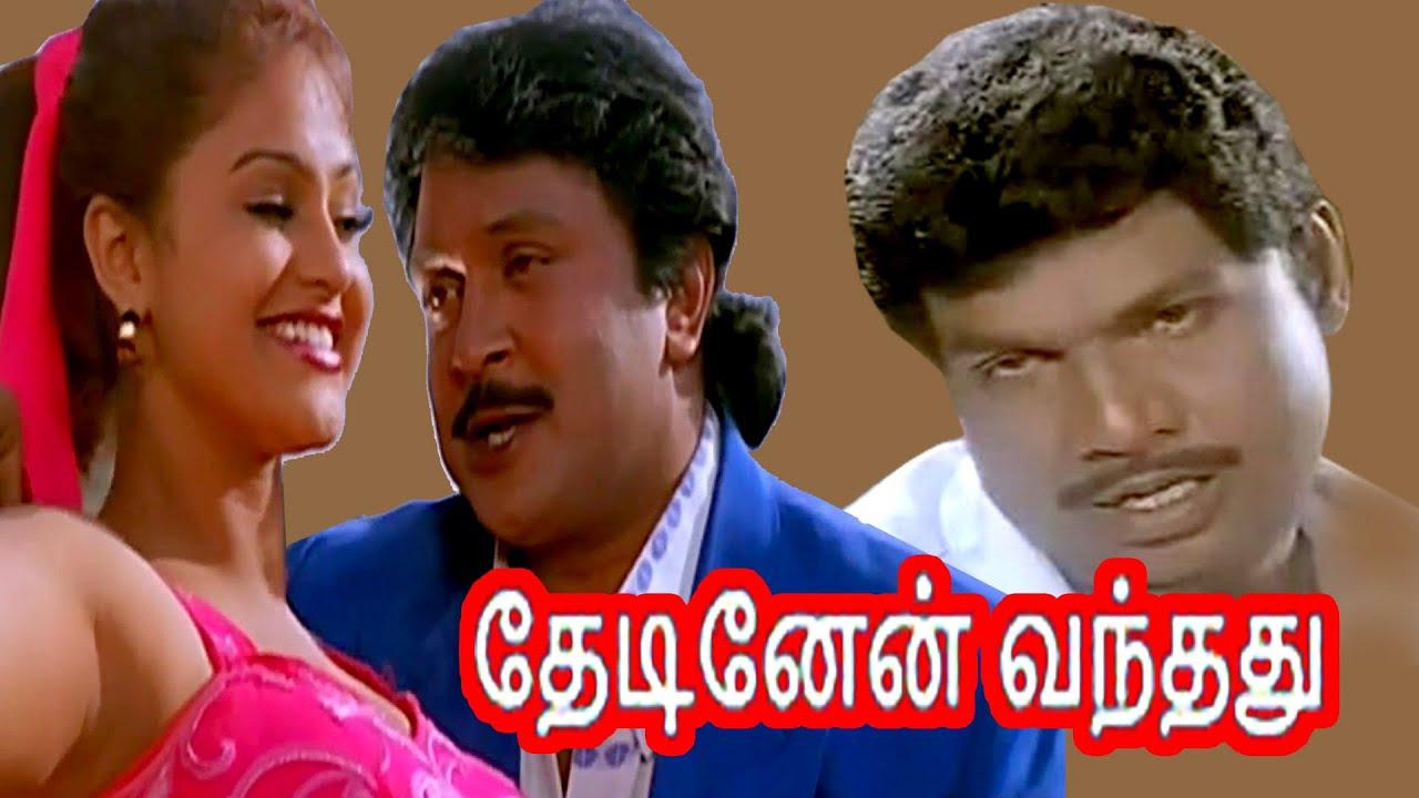 Download Thedinen Vanthadhu | Prabhu, Goundamani, Mantra,Amrutha | Evergreen Superhit Comedy Movie HD