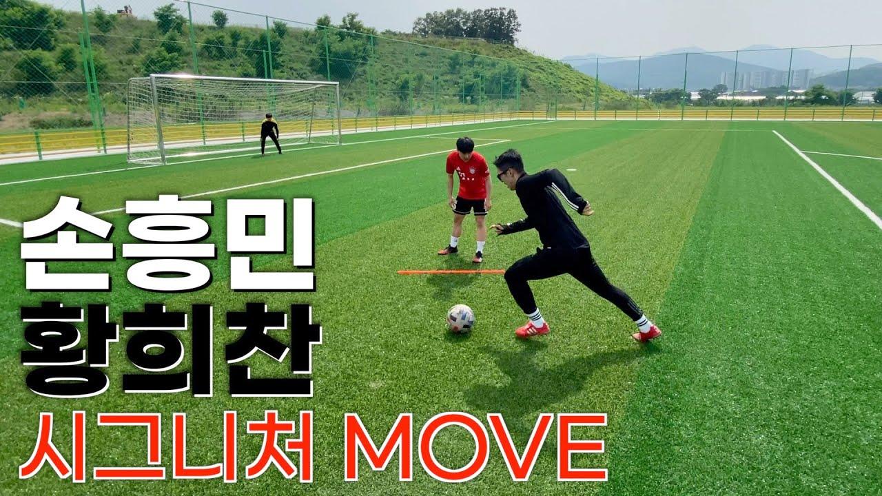 손흥민 & 황희찬 시그니처 동작 훈련 [ + 영국 축구 유학생 ]