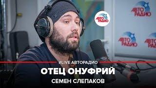 Семен Слепаков – Отец Онуфрий (#LIVE Авторадио)