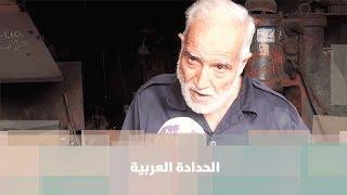 الحدادة العربية