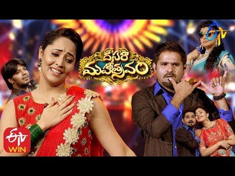 Dasara Mahotsavam   Anasuya, Sudigali Sudheer   30th March 2020   Full Episode   ETV Special Event