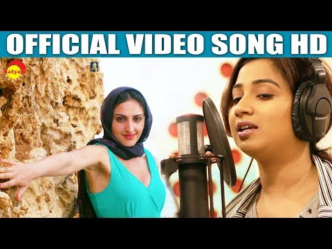 Rakkadalala Mele Official Video Song HD | Film Nawal Enna Jewel | Shreya Ghoshal | Haricharan