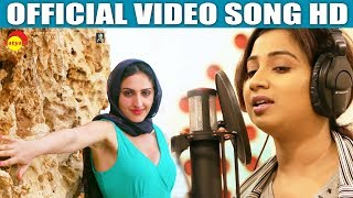 Rakkadalala Mele Official Song HD | Film Nawal Enna Jewel | Shreya Ghoshal | Haricharan