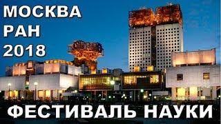 Фестиваль науки в Москве. Российская академия наук. Шоу WOW! HOW?