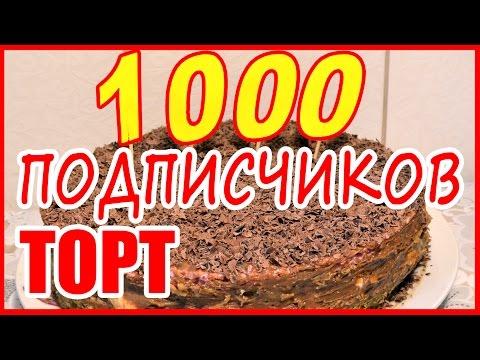 Торт с готовыми вафельными