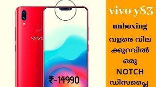ViVo Y83 Unboxing And Review I Cheapest Notch Display Phone I malayalam |