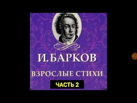 Часть2--На воспоминание прошедшей молодости--И.Барков--