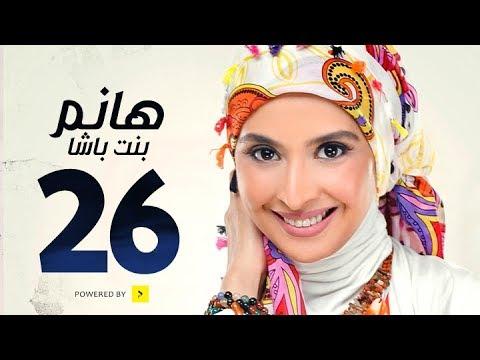مسلسل هانم بنت باشا # بطولة حنان ترك - الحلقة السادسة والعشرون - Hanm Bent Basha Series Episode 26