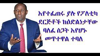 The latest Amharic News May  21, 2019