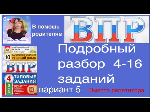 ВПР по русскому языку 4 класс. Полный разбор 4-16 заданий.  Вариант 5