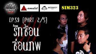 EP 59 Part 2/5 The Sixth Sense คนเห็นผี : รักซ้อน ซ่อนภพ