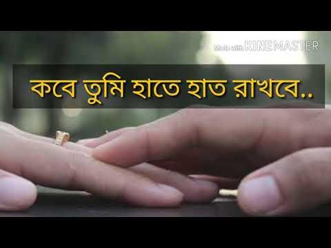 bengali romantic  whatsapp status (ei valobasa tomakey pete chay)