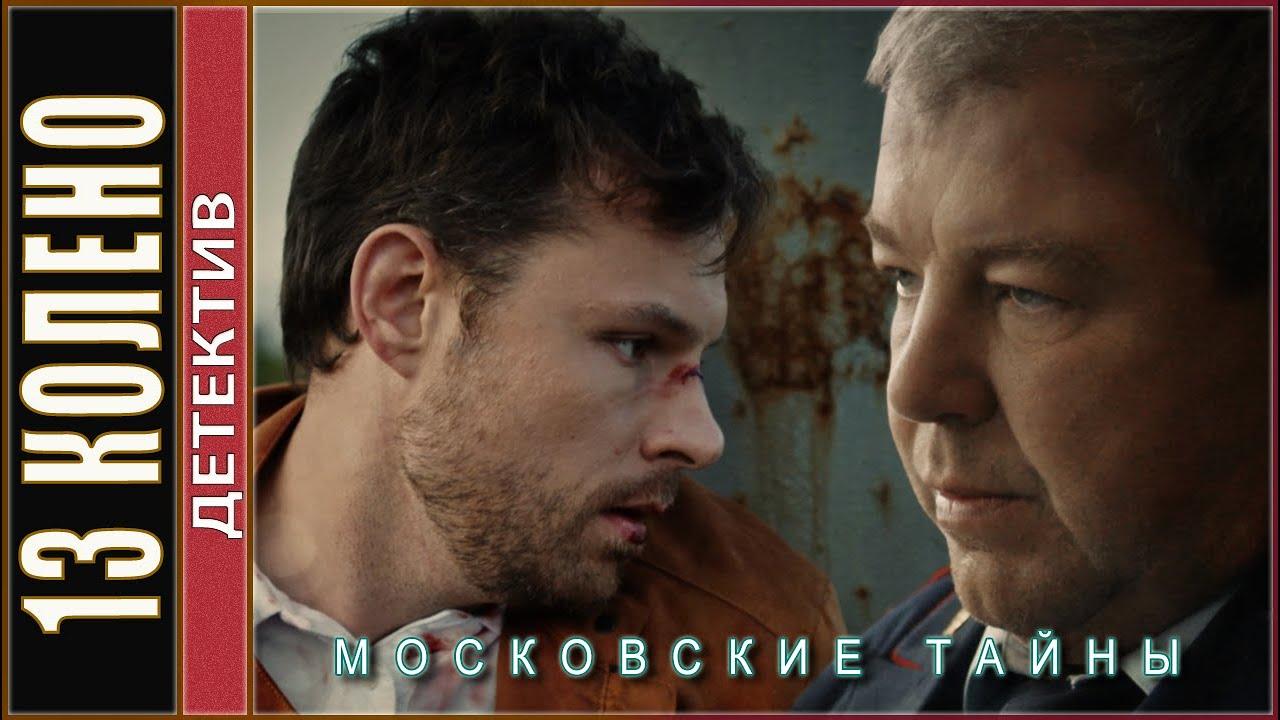 Московские тайны. Тринадцатое колено (2020). Детектив, сериал онлайн