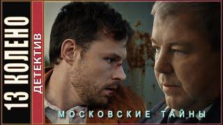 Московские тайны. Тринадцатое колено (2020). Детектив, сериал.
