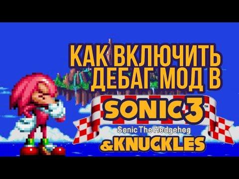 Как включить debug mode в Sonic 3 and knuckles