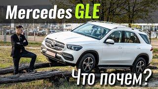 Новый Mercedes GLE 2020. Полный разбор авто