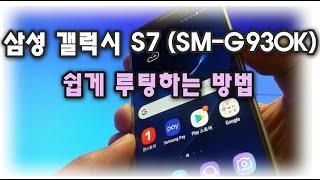 갤럭시S7 (SM-G930K) 쉽게 루팅하는 방법 소개