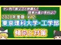 東京理科大学・工学部【ゆっくり解説】 の動画、YouTube動画。