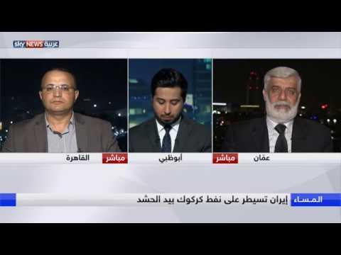 إيران تسيطر على نفط كركوك بيد الحشد  - نشر قبل 4 ساعة